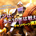 Mobile Suit Gundam Battle Operation for PS3: Event