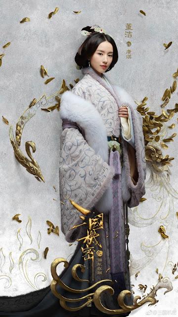 San Guo Ji Mi Poster Dong Jie