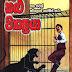 Kalu Wyagraya (කළු ව්යාග්රයා) Sherlock Holmes by Chandana Mendis