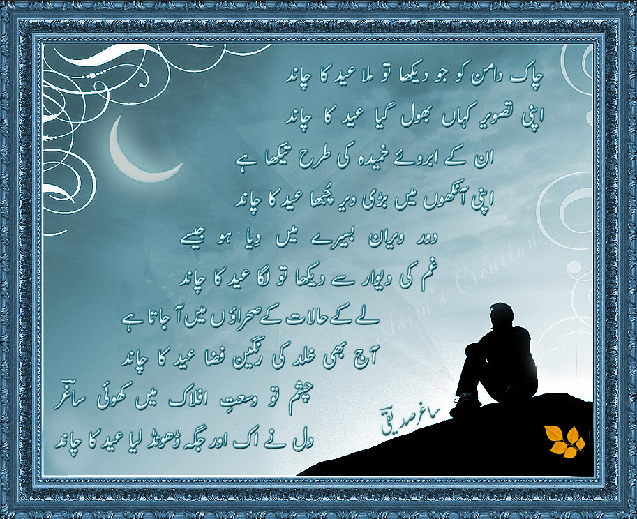 The available stories are baby stories, you can tell these stories. 39 Sad Mother Death Quotes In Urdu Free Wallpaper Quotes