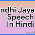 Mahatma Gandhi Jayanti Par Speech In Hindi 2018