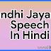 Mahatma Gandhi Jayanti Par Speech In Hindi 2018