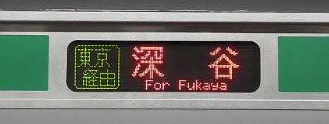 【ダイヤ改正で消滅!】東京経由 深谷行き E231系