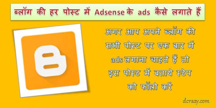 blog ki har post me adsense ke ads kaise lagate hain