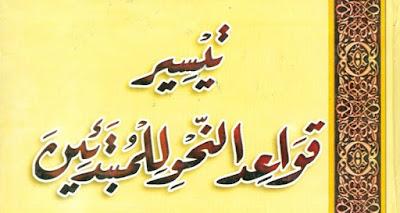 Download Kitab Taisiir Qawaid An-Nahwi Lii Al-Mubtidiin PDF Tentang Kaidah-kaidah Nahwu Karya Mustafa Mahmud Al-Azhari
