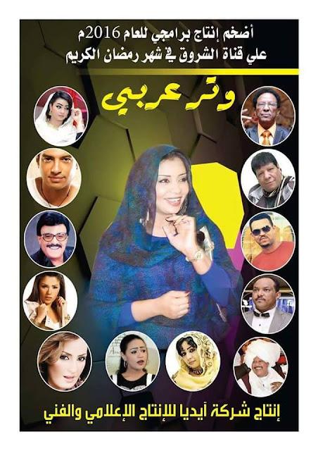 برنامج وتر عربي