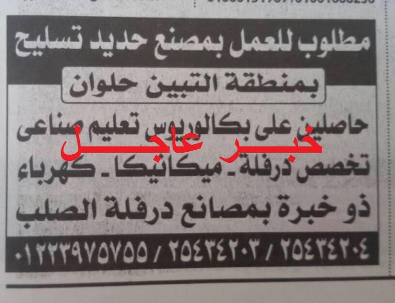 """اعلان وظائف مصنع """" حديد تسليح مصر """" بجريدة الاهرام اليوم 4 / 3 / 2016"""