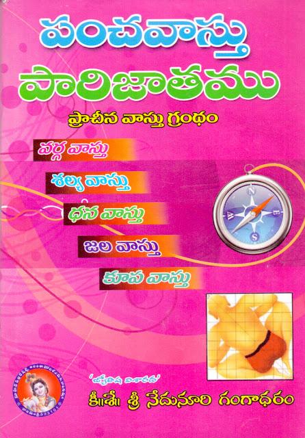 పంచవాస్తు పారిజాతం (కొండపల్లి) Keywords for Panchavastu Parijatam: Panchavastu Parijatam, Panca, Vaastu, Vaasthu, Paarijaatam, Vastu, Nedunuri Gangadharam, Gangadaram, Mohan Publications,| Panchavasthu Parijatham (Kondapalli) | GRANTHANIDHI | MOHANPUBLICATIONS | bhaktipustakalu