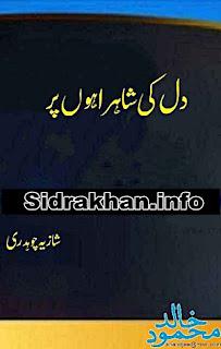 Dil Ki Shahrahon Par
