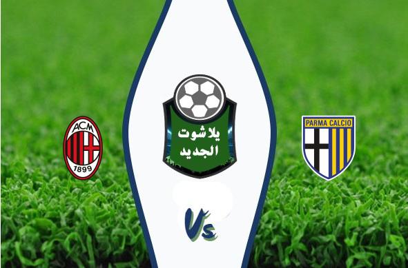 نادي ميلان يحقق الفوز على بارما بنتيجة 1-0