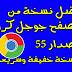 جوجل كروم الاصدار 55