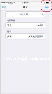 البرنامج الصيني tutu app لتحميل تطبيقات الايفون والايباد المدفوعة