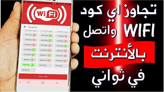 انترنت مجاني 2018 , افضل تطبيق اندرويد للحصول مجانا على الانترنت والاتصال بالواي فاي WIFI مجانا