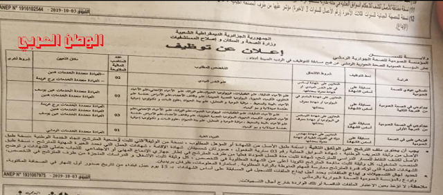 جديد وظائف اليوم 03/10/2019 في نختلف ولايات الوطن