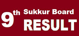 9th class result 2017 sukkur board