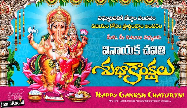 vinayaka chavithi quotes, best vinayaka chavithi banner designs in Telugu