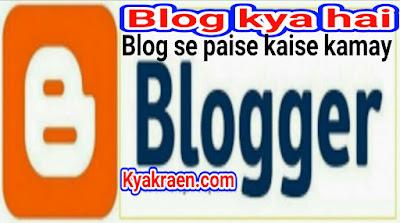 Blog banakar paise kaise kamay jate hai janiye ish post mae