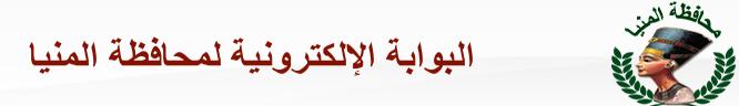 محافظ المنيا يعتمد نتيجة الشهادة الاعدادية للترم الاول 2015 والنتيجة على مديرية التربيه والتعليم