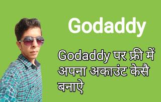 Godaddy per account kaise Banaye, free mein Godaddy per Apna account kaise banaye, Godaddy, free, गोडैडी