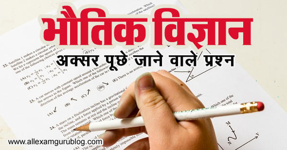 Physics Question in Hindi