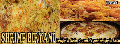 Shrimp Biryani Recipe in Urdu