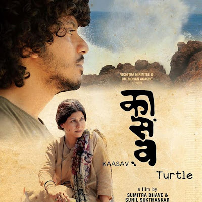 Best Feature Film: Kasaav (Marathi)
