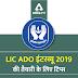 LIC ADO इंटरव्यू 2019 की तैयारी के लिए टिप्स