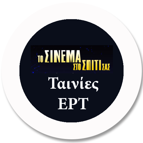 https://webtv.ert.gr/shows/to-sinema-sto-spiti-sas/