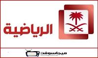 أحدث تردد قناة الرياضية السعودية 1 hd الجديد 2018 على النايلسات والعرب سات