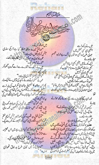 Download Mohabbat youn na chupao novel by Durre Suman Saleem pdf