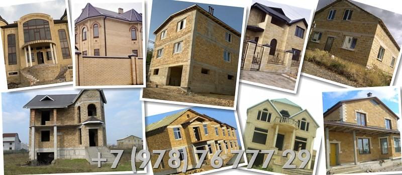 Строительство домов из ракушечника