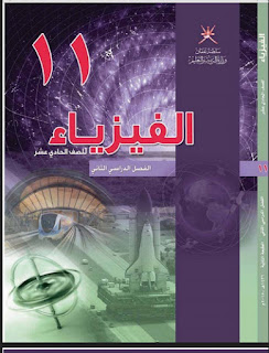 كتاب الفيزياء للصف الحادي عشر