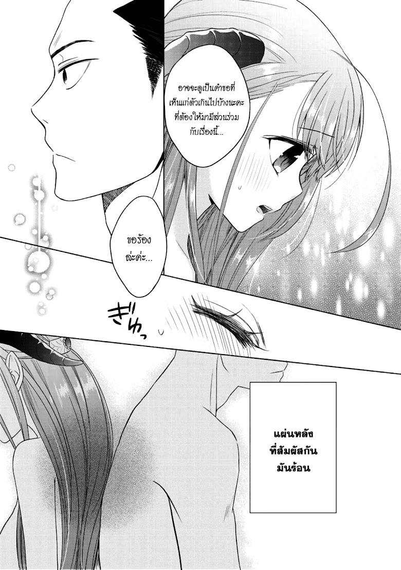 Kitaku Tochuu de Yome to Musume ga Dekita n dakedo, Dragon datta. - หน้า 16
