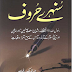 (Sunahry Huroof) Urdu Book About islamic personalities Life Events