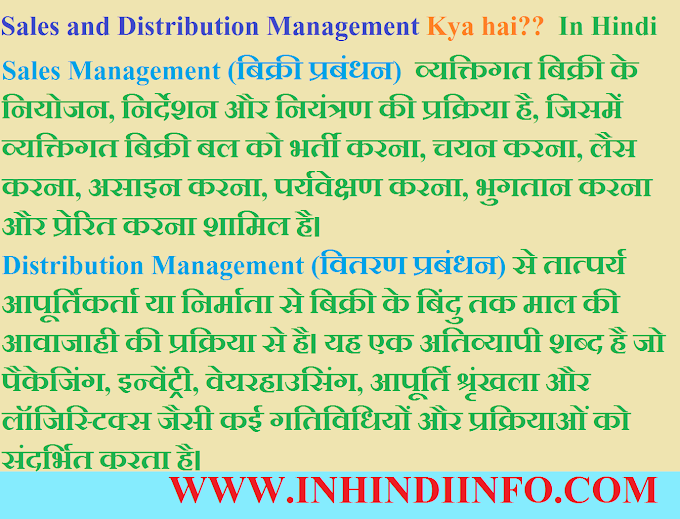 Sales and Distribution Management in Hindi