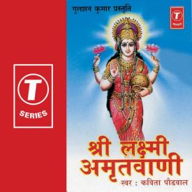 Religious Music: Shri Lakshmi Amritwani - Anuradha Paudwal