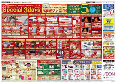 12/9〜12/11 スペシャル3デイズ!