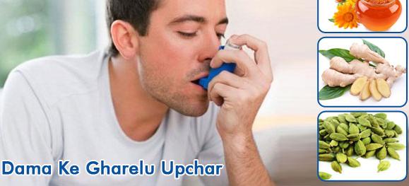साँस फूलने से होने वाले रोग और उपचार