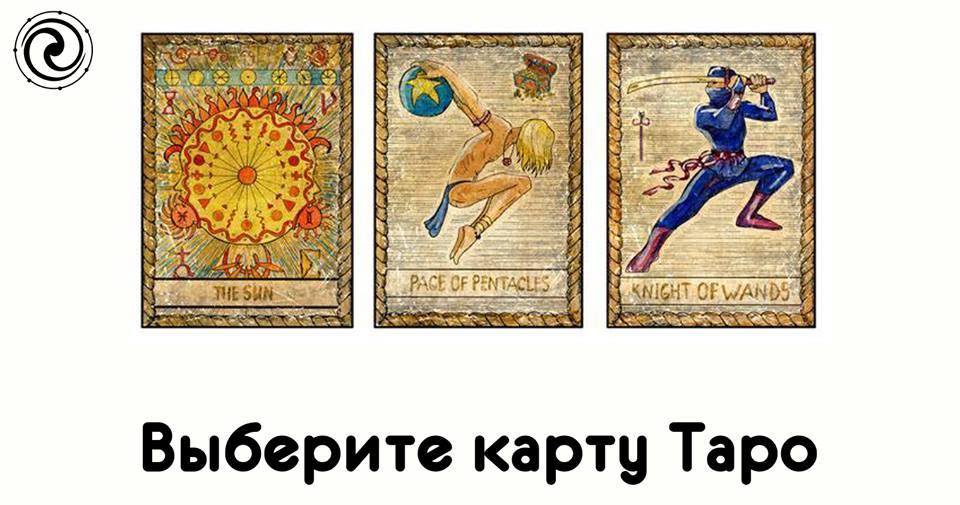 Карты таро личность 63 карта таро