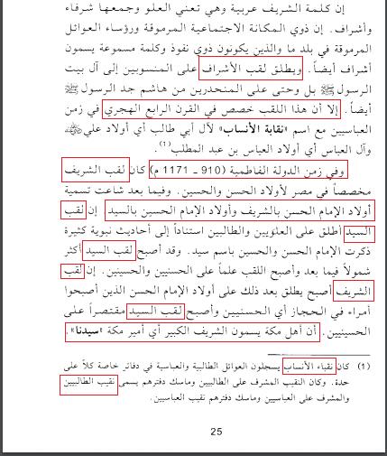 تاريخ لقب الشريف والسيد ونقابة الانساب ونقابة الاشراف