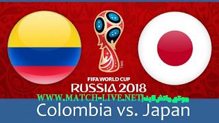 مشاهدة مباراة كولومبيا واليابان بث مباشر 19-6-2018 كأس العالم 2018