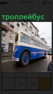 По дорогам города мчится троллейбус, который использовался в прошлом времени