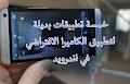 خمسة تطبيقات مجانية بديلة لتطبيق الكاميرا الافتراضي في اندرويد