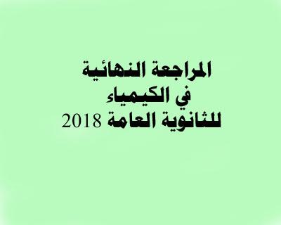 بالاجابات المراجعة النهائية في الكيمياء للثانوية العامة 2018