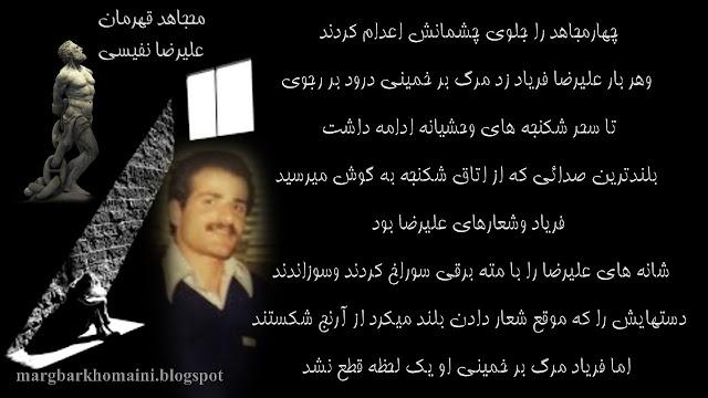 اسطوره مقاومت در زير شكنجه مجاهد قهرمان عليرضا نفيسي