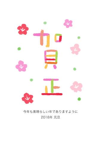 「賀正」と梅の花のお絵描き年賀状