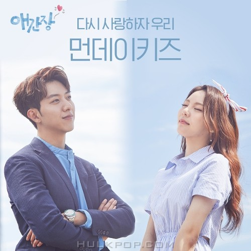 Monday Kiz – My First Love OST Part.1