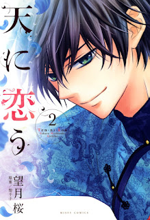 [Manga] 天に恋う 第01 02巻 [Ten ni Kou Vol 01 02], manga, download, free