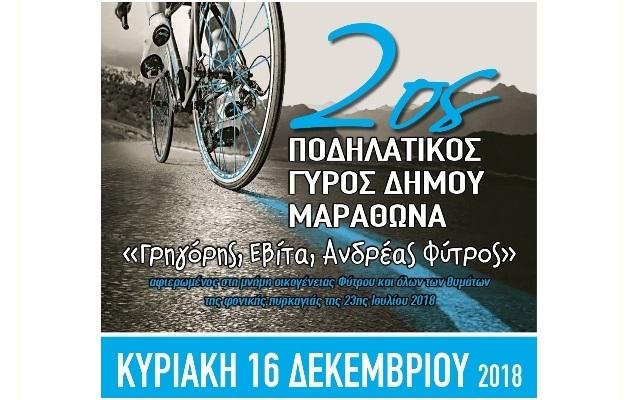 Ο 2oς Ποδηλατικός Γύρος Δήμου Μαραθώνα, αφιερωμένος στη μνήμη των θυμάτων της φονικής πυρκαγιάς του Ιουλίου