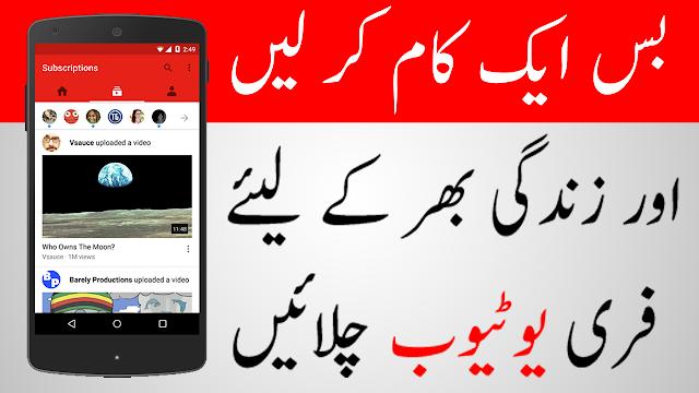Use Unlimited Free Youtube On Zong Sim - Apk Urdu